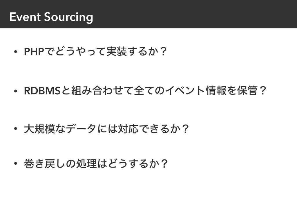 Event Sourcing • PHPͰͲ͏࣮ͬͯ͢Δ͔ʁ • RDBMSͱΈ߹Θͤͯ...