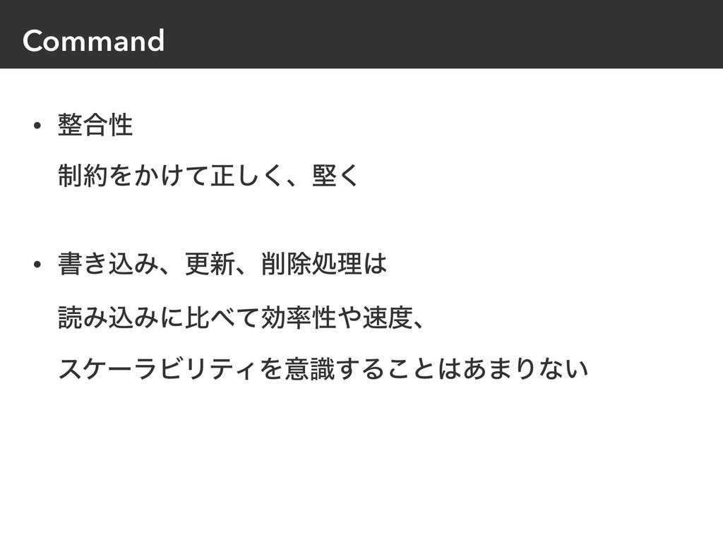 Command • ߹ੑ ੍Λ͔͚ͯਖ਼͘͠ɺݎ͘ • ॻ͖ࠐΈɺߋ৽ɺআॲཧ ಡΈ...