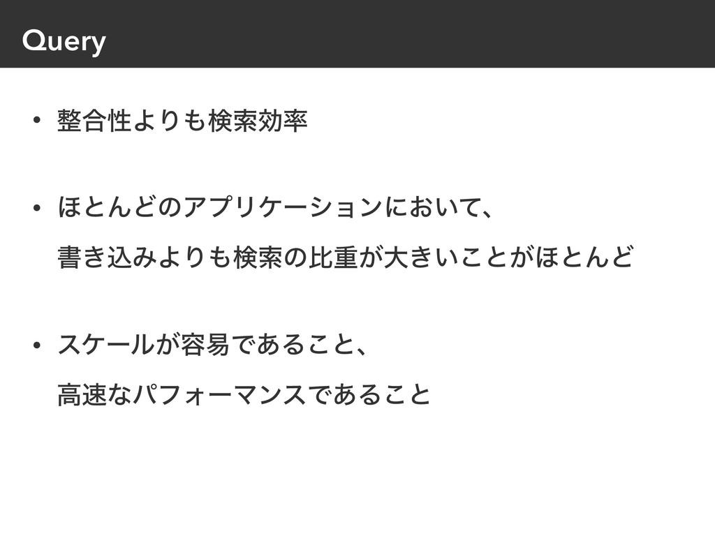 Query • ߹ੑΑΓݕࡧޮ • ΄ͱΜͲͷΞϓϦέʔγϣϯʹ͓͍ͯɺ ॻ͖ࠐΈΑΓ...