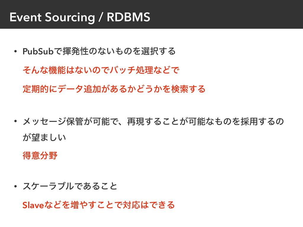 Event Sourcing / RDBMS • PubSubͰشൃੑͷͳ͍ͷΛબ͢Δ ...