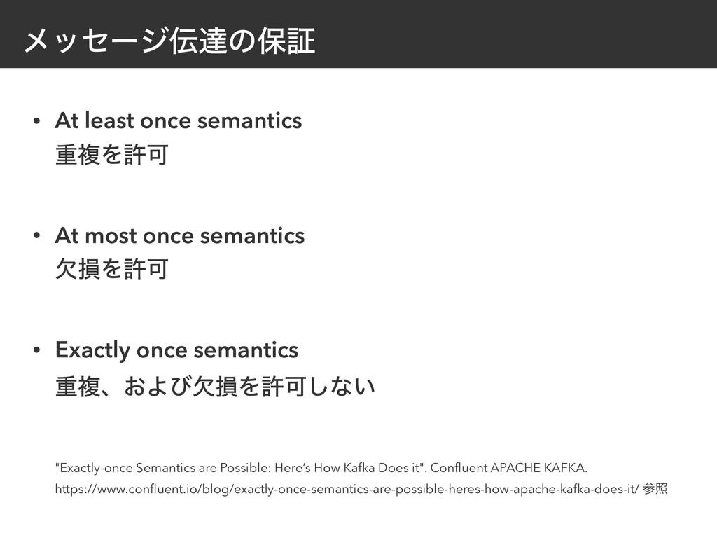 ϝοηʔδୡͷอূ • At least once semantics ॏෳΛڐՄ • A...