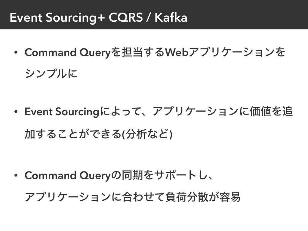 Event Sourcing+ CQRS / Kafka • Command QueryΛ୲...