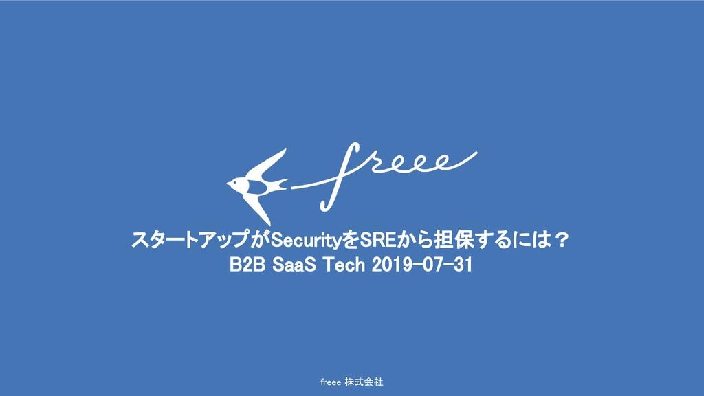 freee 株式会社 スタートアップがSecurityをSREから担保するには? B2B ...