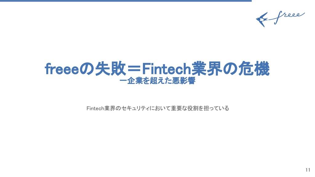 freeeの失敗=Fintech業界の危機 一企業を超えた悪影響 Fintech業界のセキ...