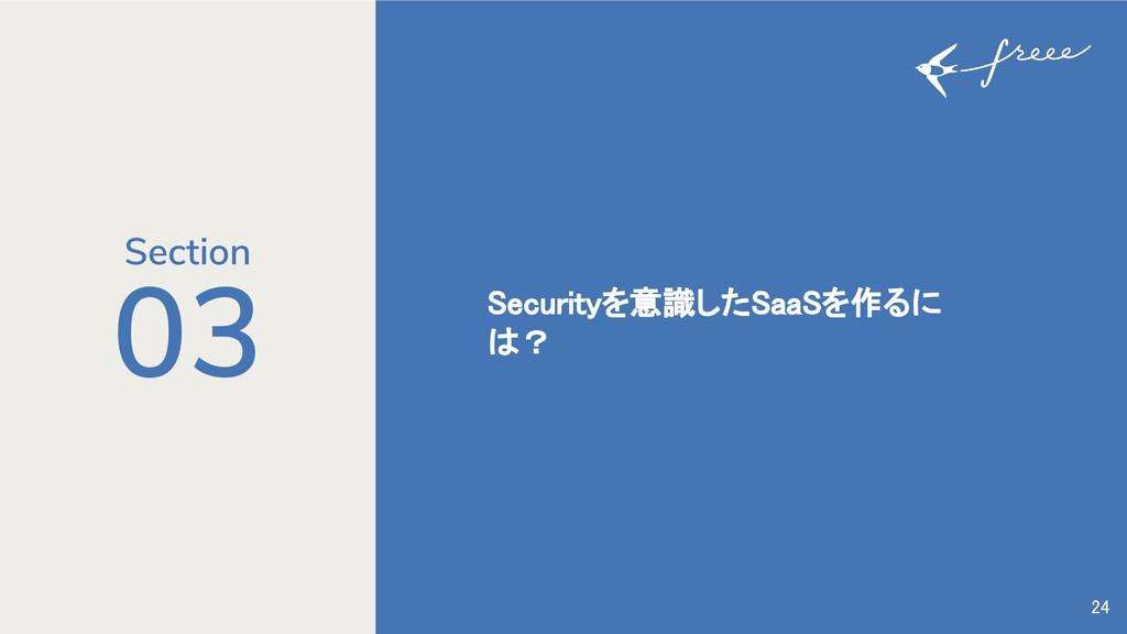 03 Securityを意識したSaaSを作るに は? Section 24