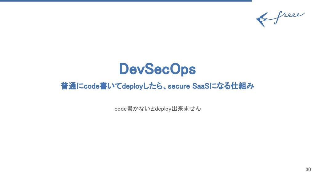 DevSecOps 普通にcode書いてdeployしたら、secure SaaSになる仕組...