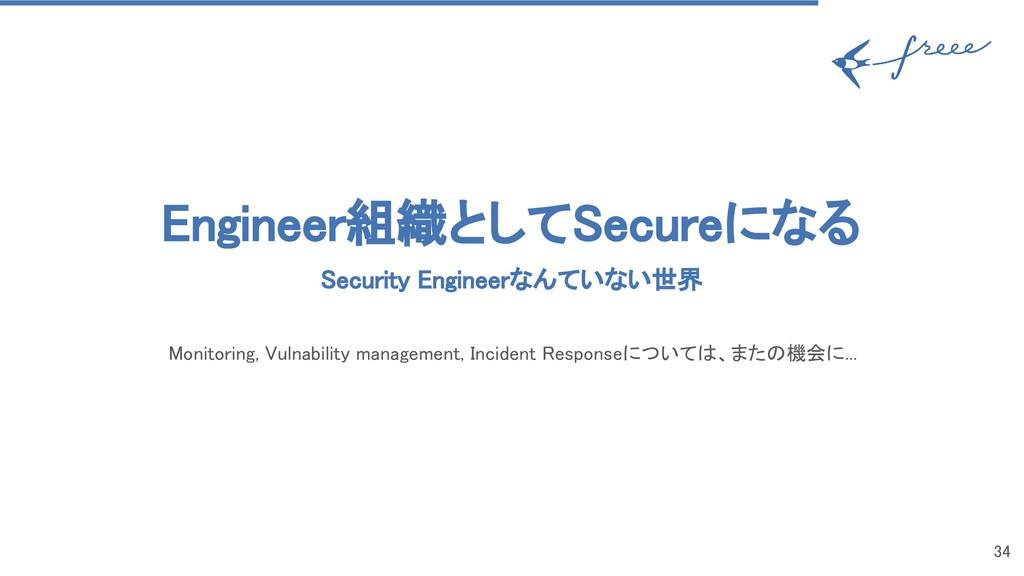 Engineer組織としてSecureになる Security Engineerなんていない...