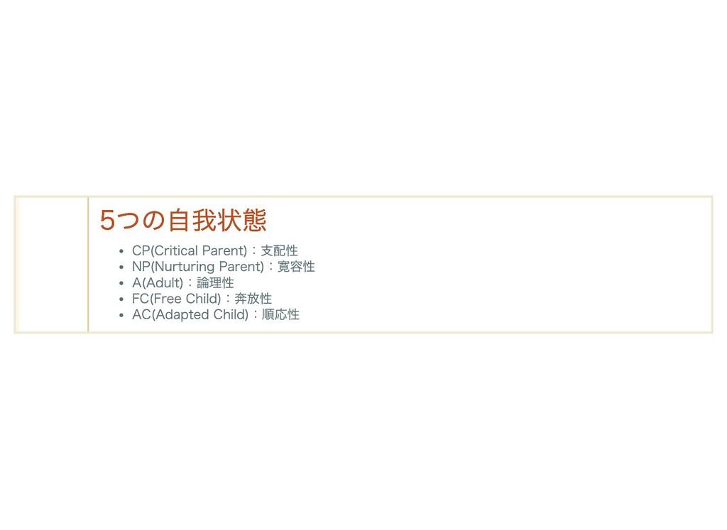 5つの自我状態 5つの自我状態 CP(Critical Parent):支配性 NP(Nurt...