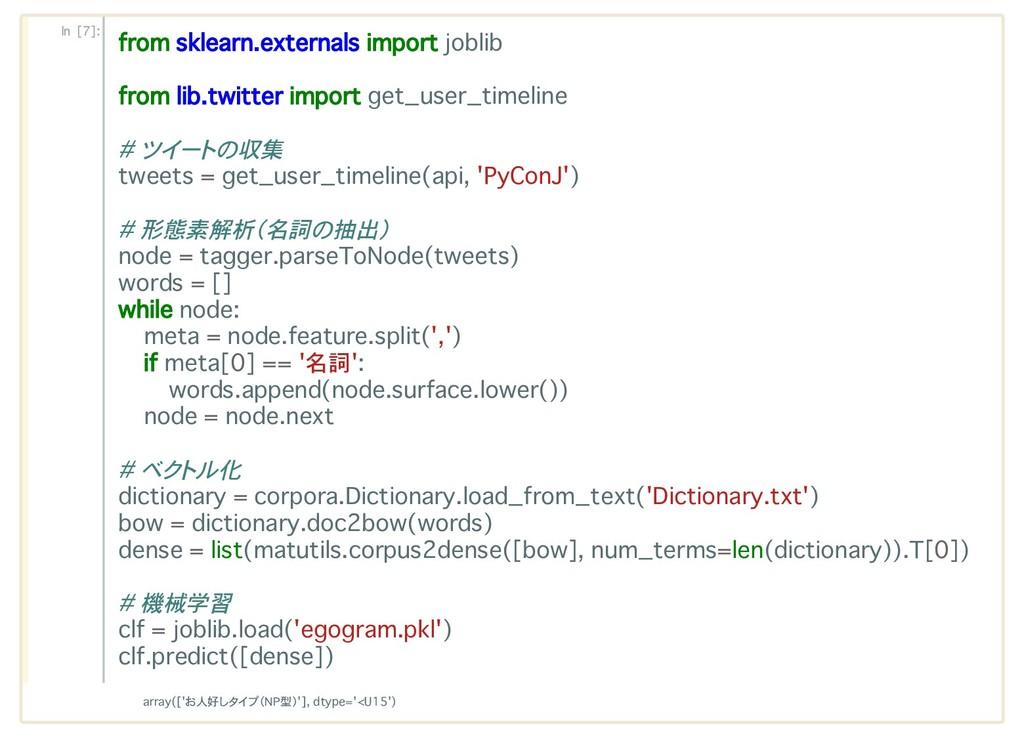 収集 形態素解析 名詞 抽出 名詞 化 機械学習 人好 型