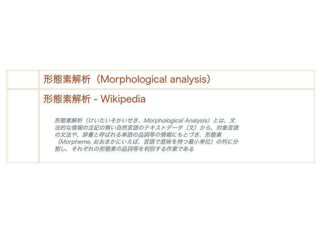 形態素解析(Morphological analysis) 形態素解析(Morphologic...