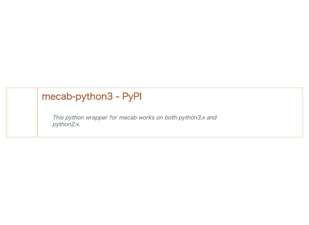 mecab‒python3 ‒ PyPI mecab‒python3 ‒ PyPI This ...