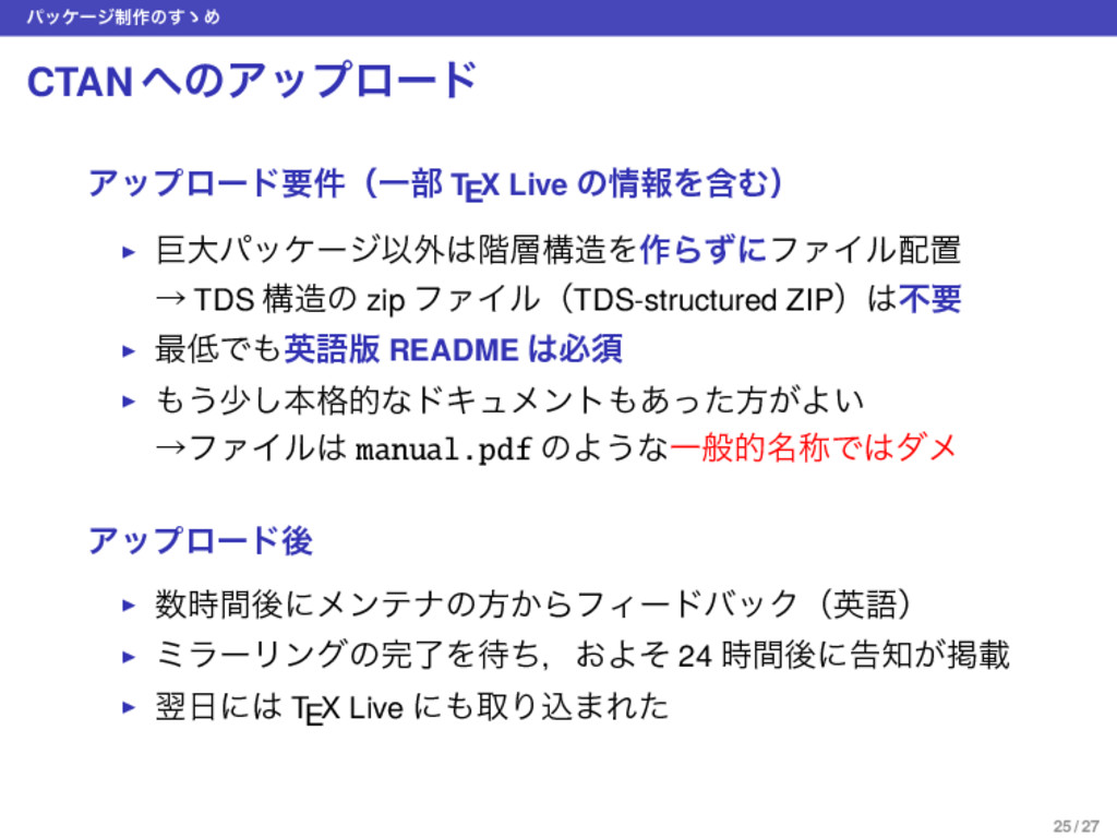 ύοέʔδ੍࡞ͷ͢ʍΊ CTAN ͷΞοϓϩʔυ Ξοϓϩʔυཁ݅ʢҰ෦ TEX Live ...
