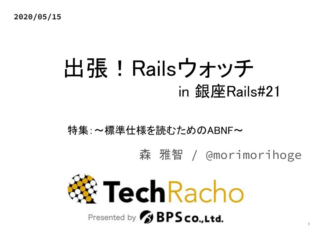 出張!Railsウォッチ in 銀座Rails#21 森 雅智 / @morimoriho...