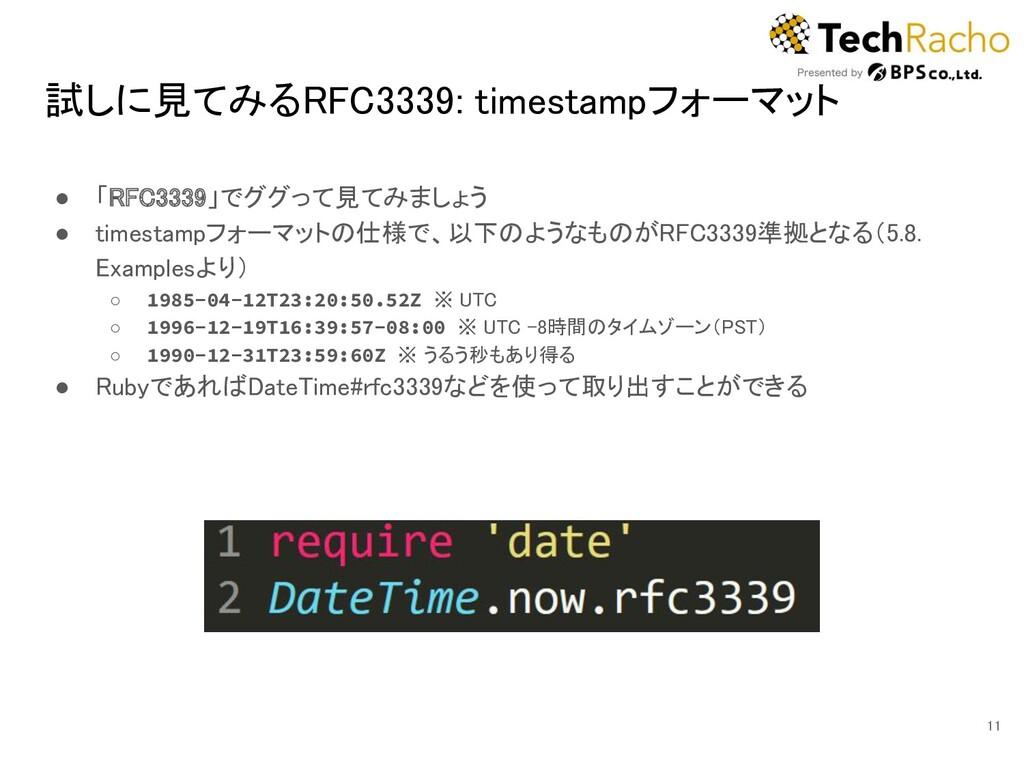 試しに見てみるRFC3339: timestampフォーマット ● 「RFC3339」でググ...