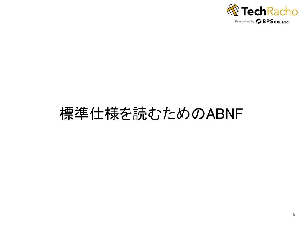標準仕様を読むためのABNF 5