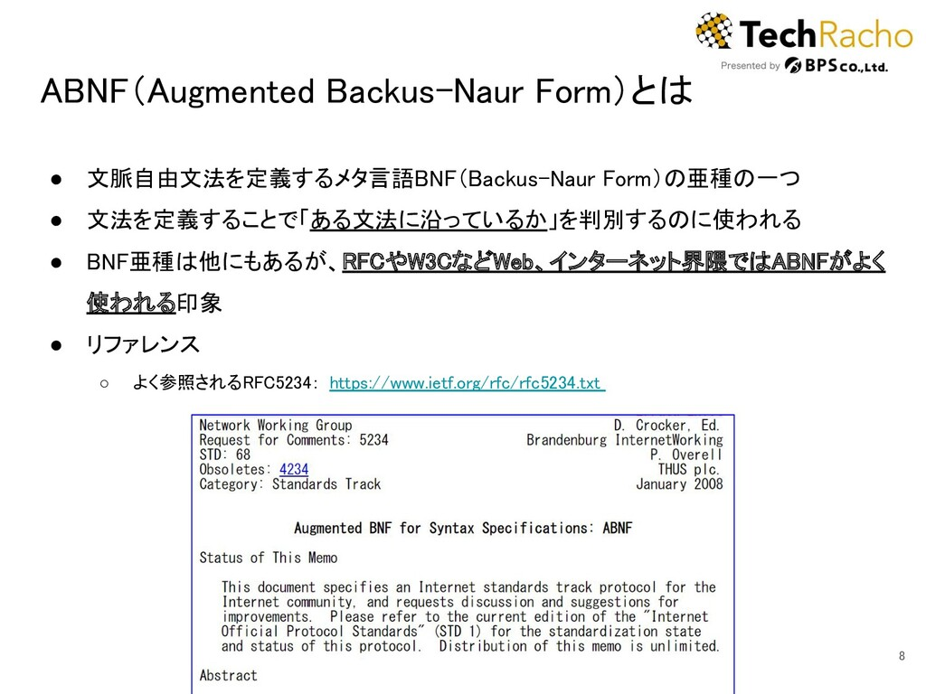 ABNF(Augmented Backus-Naur Form)とは 8 ● 文脈自由文法...