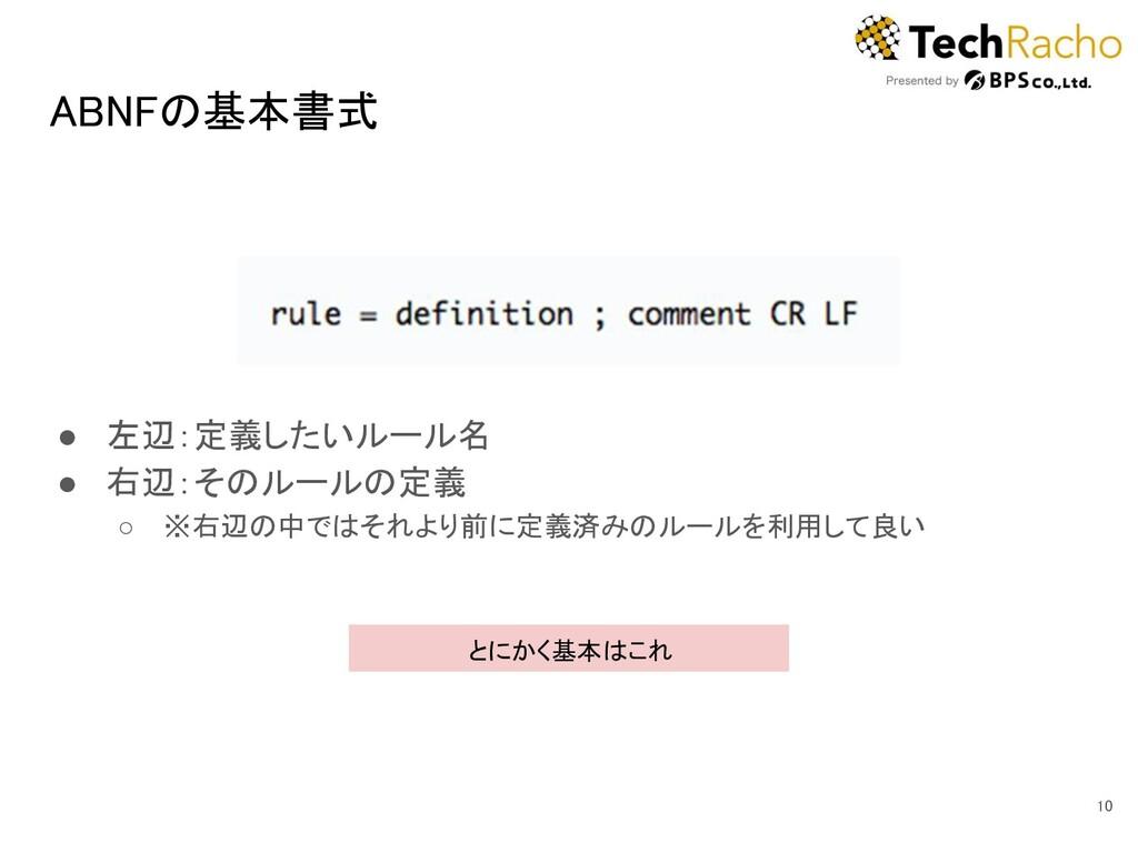ABNFの基本書式 ● 左辺:定義したいルール名 ● 右辺:そのルールの定義 ○ ※右辺...