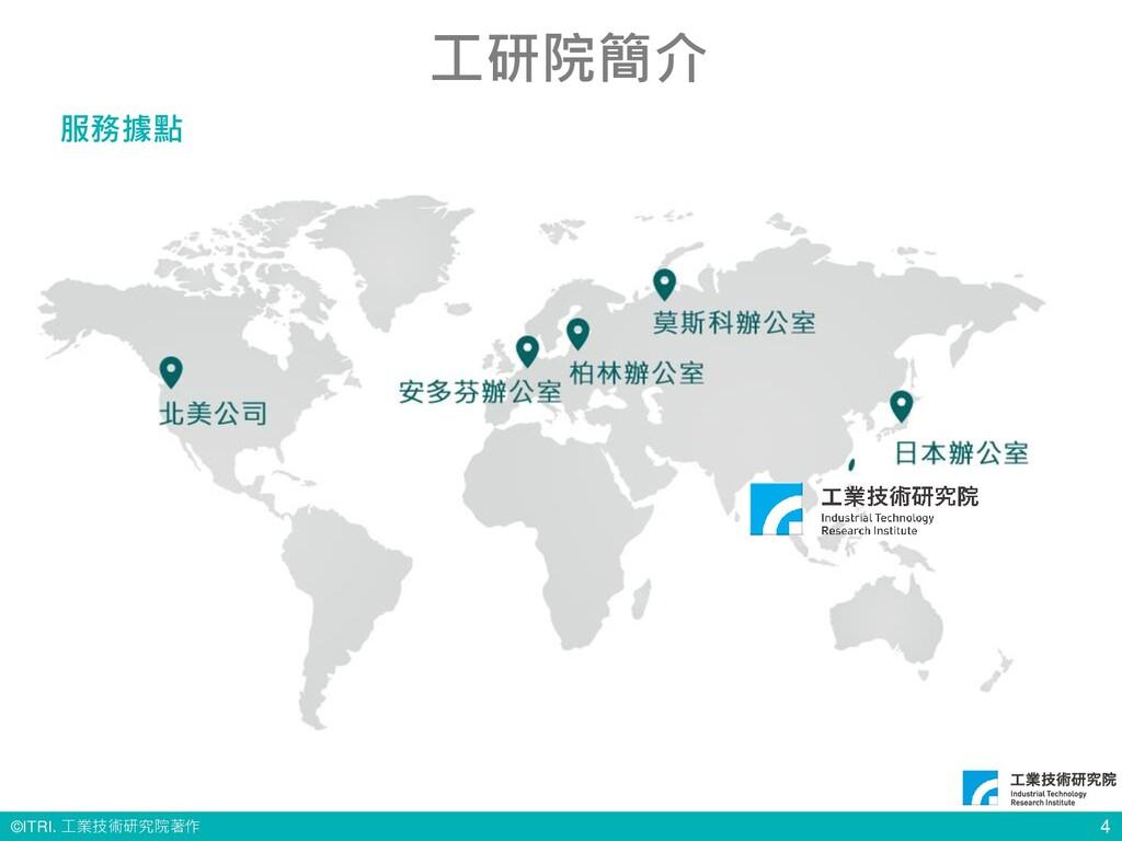 © ITRI. 工業技術研究院著作 4 4 服務據點 工研院簡介