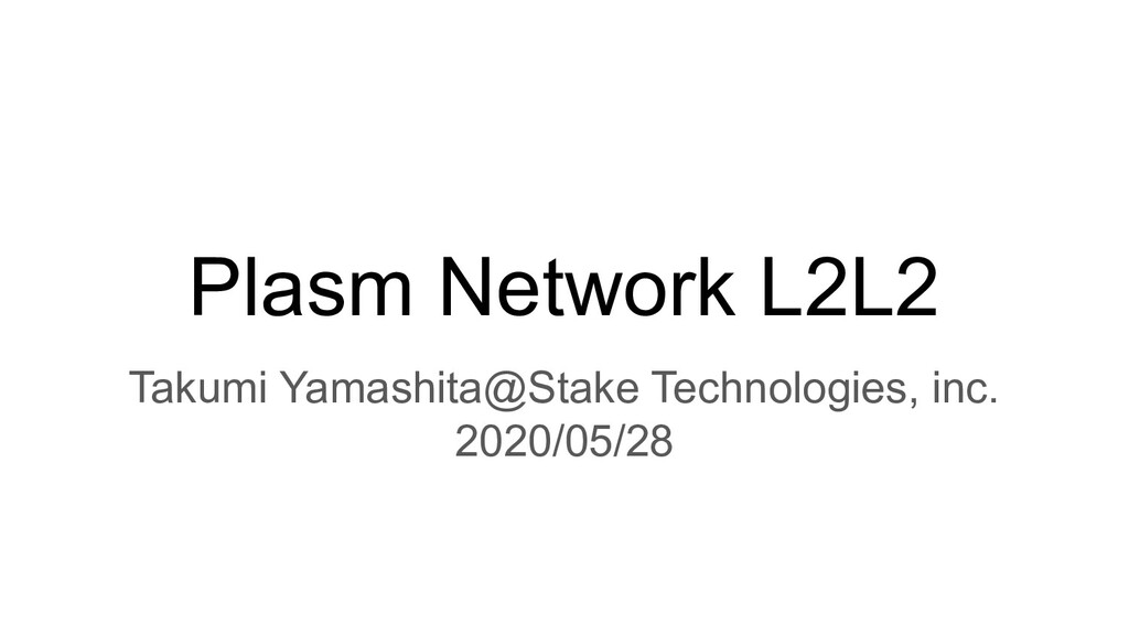 Plasm Network L2L2 Takumi Yamashita@Stake Techn...