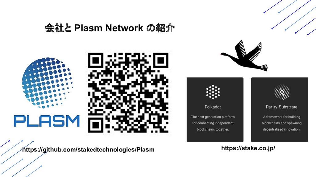 https://github.com/stakedtechnologies/Plasm htt...