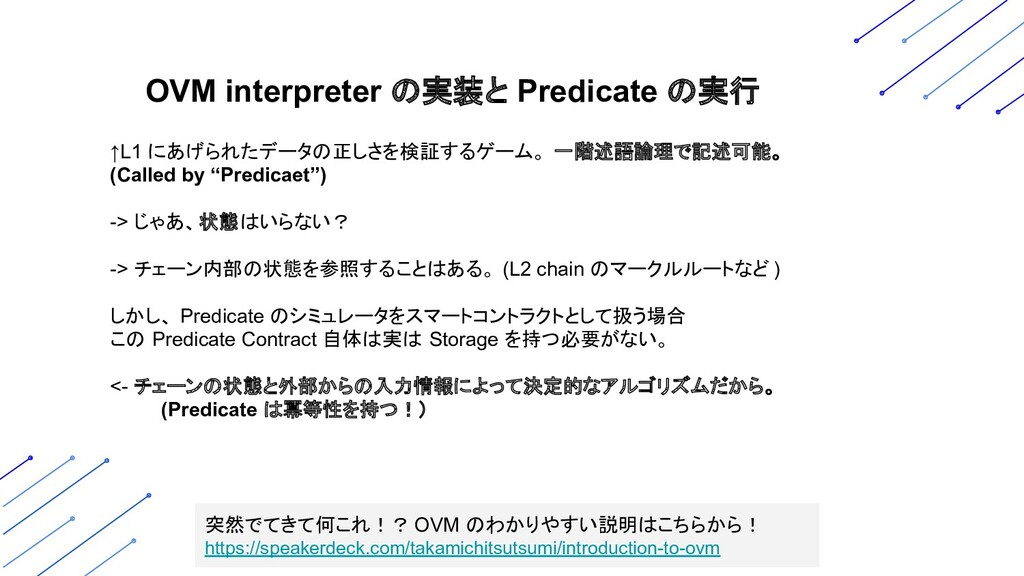 OVM interpreter の実装と Predicate の実行 ↑L1 にあげられたデー...