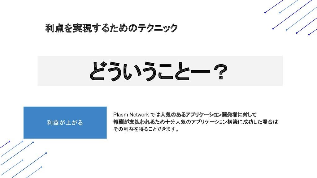 利点を実現するためのテクニック 利益が上がる Plasm Network では人気のあるアプリ...
