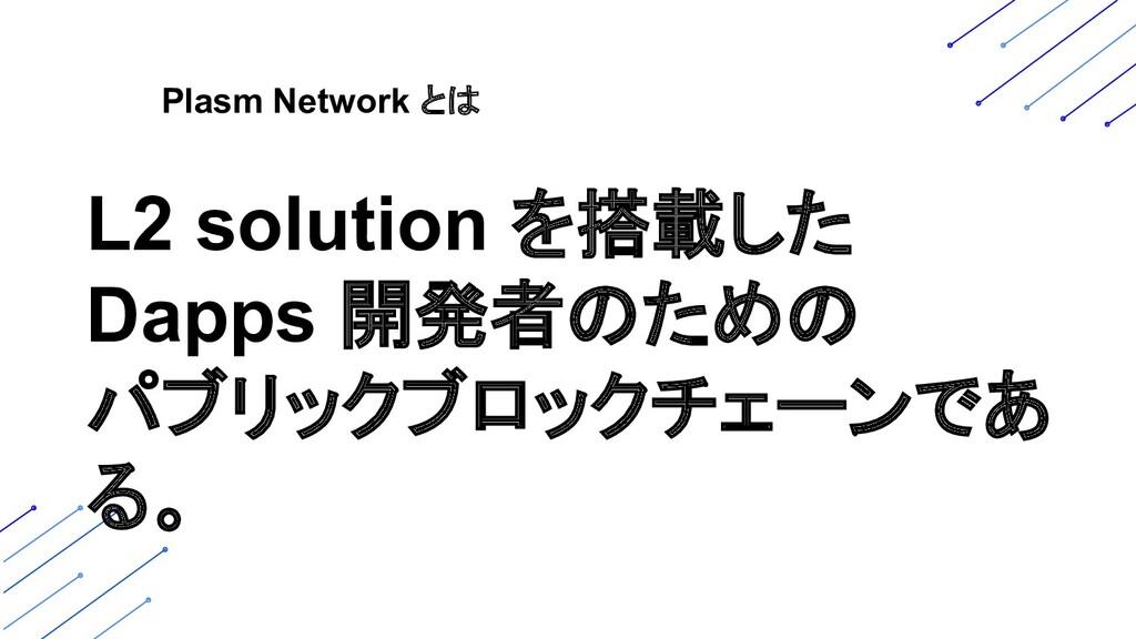 Plasm Network とは L2 solution を搭載した Dapps 開発者のため...