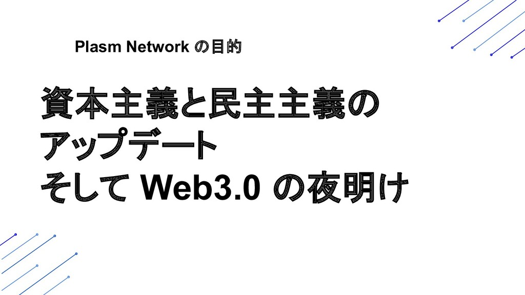 Plasm Network の目的 資本主義と民主主義の アップデート そして Web3.0 ...