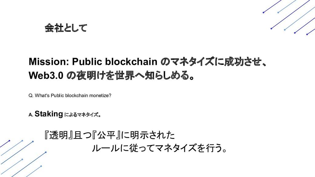 会社として Mission: Public blockchain のマネタイズに成功させ、 W...