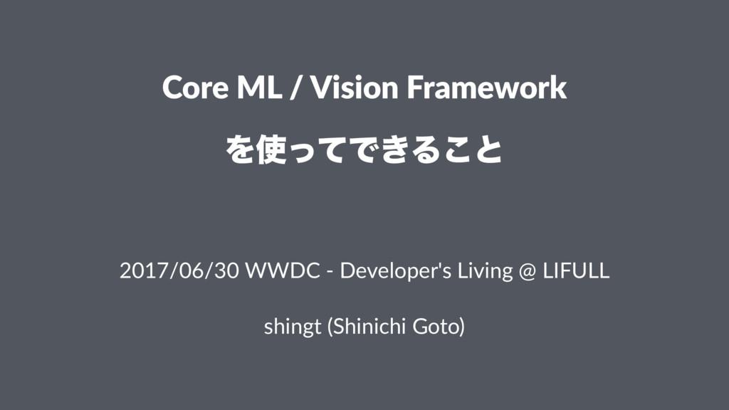 Core ML / Vision Framework ΛͬͯͰ͖Δ͜ͱ ɹ 2017/06/...