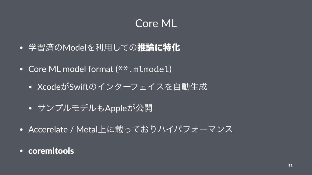 Core ML • ֶशࡁͷModelΛར༻ͯ͠ͷਪʹಛԽ • Core ML model ...