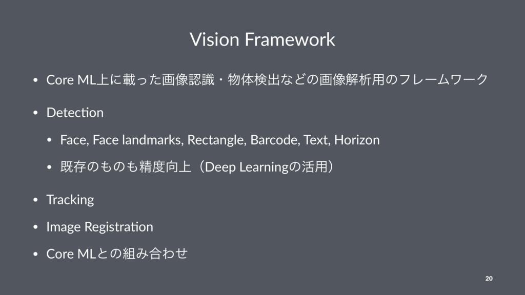 Vision Framework • Core ML্ʹࡌͬͨը૾ࣝɾମݕग़ͳͲͷը૾ղੳ...