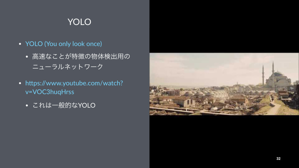 YOLO • YOLO (You only look once) • ߴͳ͜ͱ͕ಛͷମݕ...