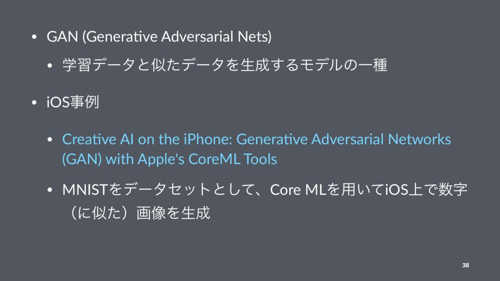 • GAN (Genera+ve Adversarial Nets) • ֶशσʔλͱͨσʔ...