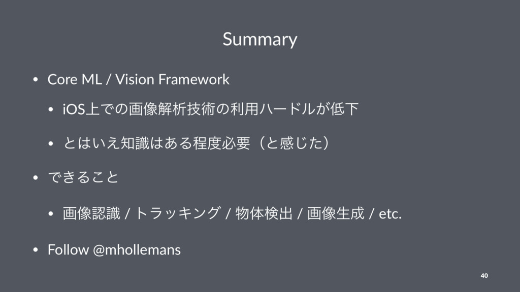 Summary • Core ML / Vision Framework • iOS্Ͱͷը૾...