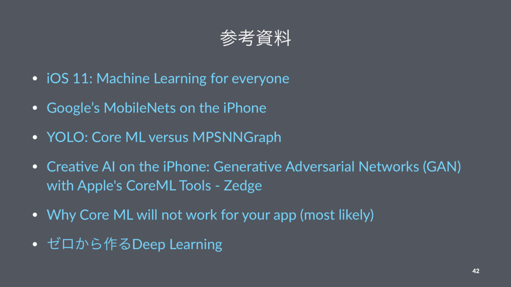ߟྉ • iOS 11: Machine Learning for everyone • ...