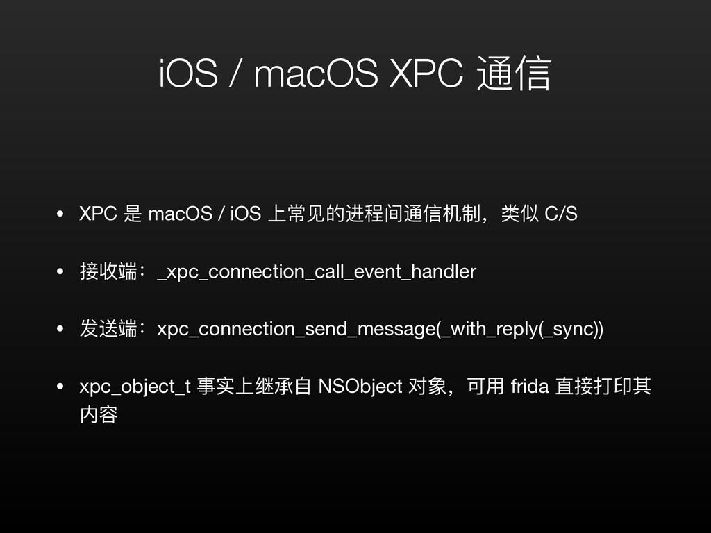 iOS / macOS XPC 通信 • XPC 是 macOS / iOS 上常⻅的进程间通...