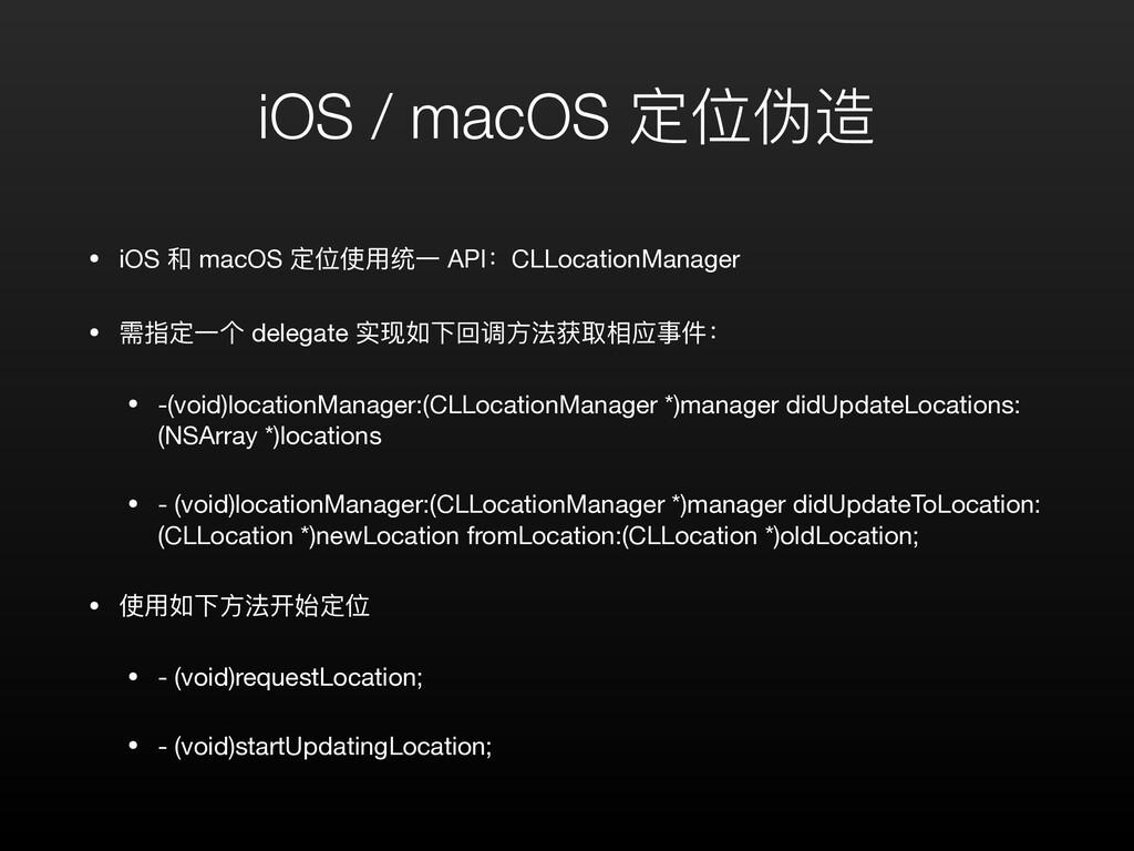 iOS / macOS 定位伪造 • iOS 和 macOS 定位使⽤统⼀ API:CLLoc...