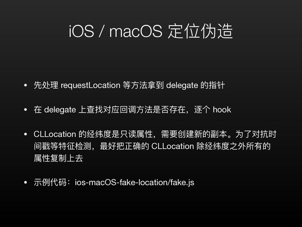 iOS / macOS 定位伪造 • 先处理 requestLocation 等⽅法拿到 de...