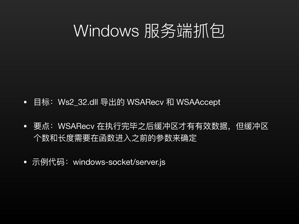 Windows 服务端抓包 • ⽬标:Ws2_32.dll 导出的 WSARecv 和 WSA...