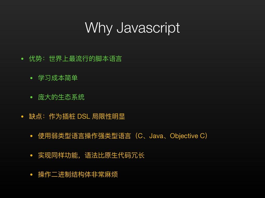 Why Javascript • 优势:世界上最流⾏的脚本语⾔  • 学习成本简单  • 庞⼤...