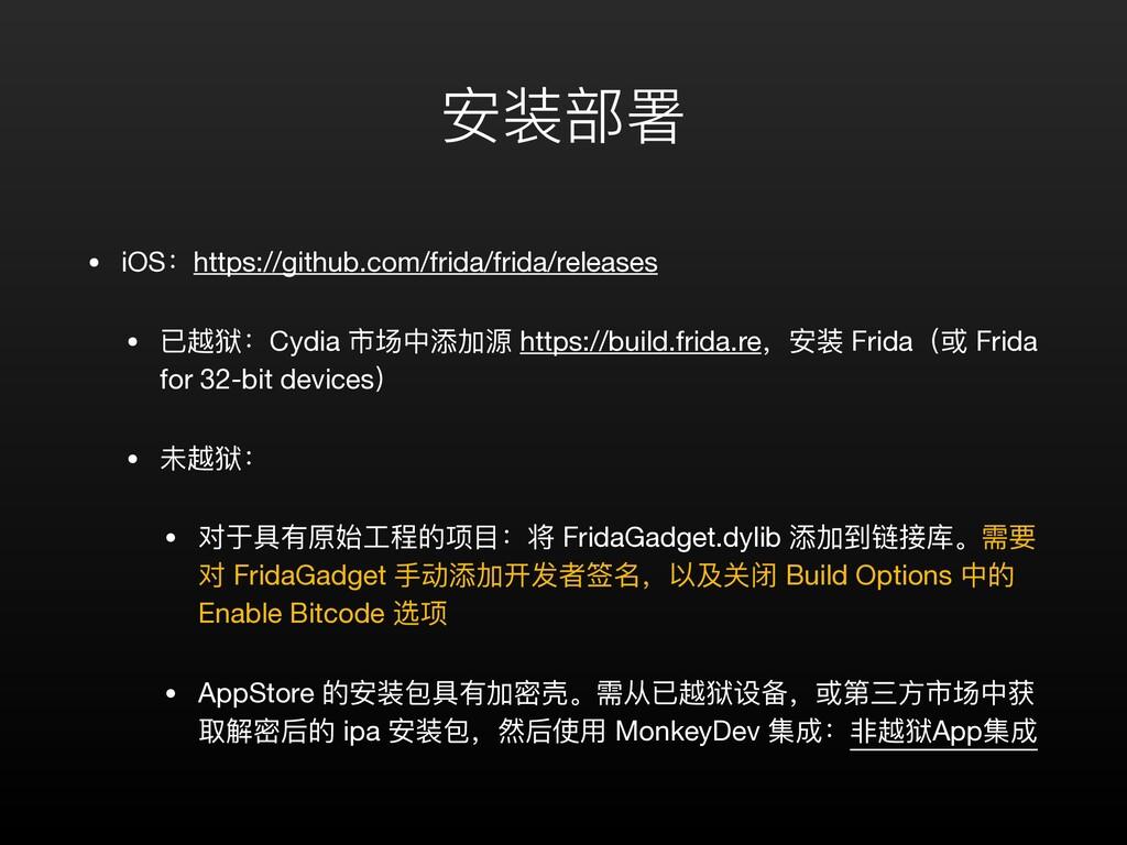 安装部署 • iOS:https://github.com/frida/frida/relea...