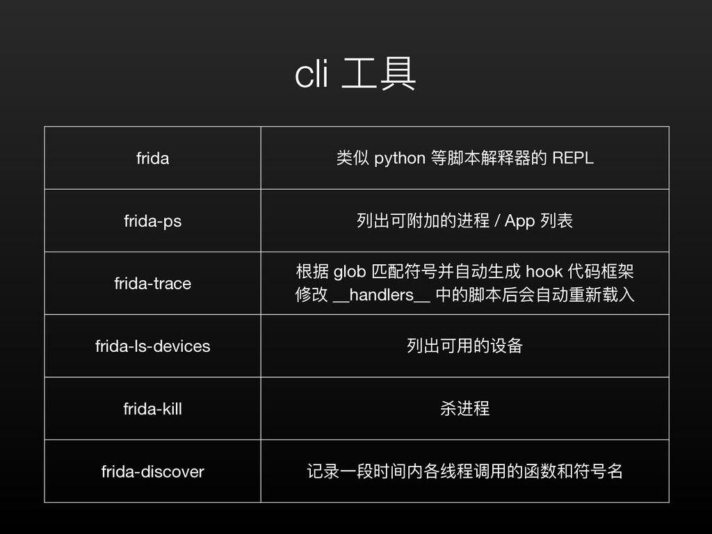 cli ⼯具 frida 类似 python 等脚本解释器的 REPL frida-ps 列出...