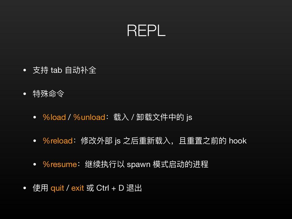 REPL • ⽀持 tab ⾃动补全  • 特殊命令  • %load / %unload:载...