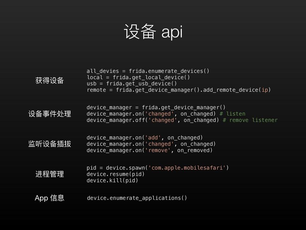 设备 api all_devies = frida.enumerate_devices() l...