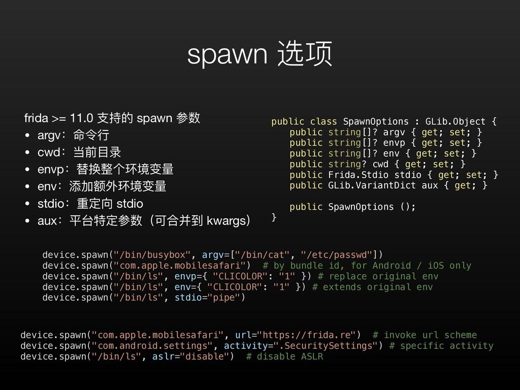 """spawn 选项 device.spawn(""""/bin/busybox"""", argv=[""""/b..."""
