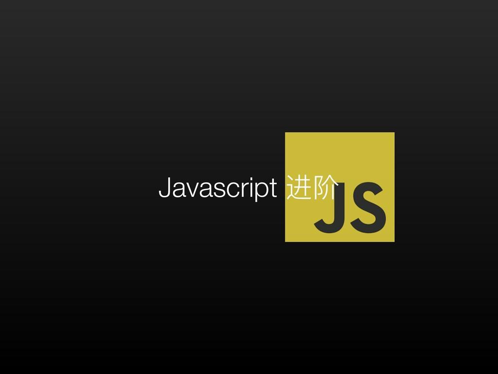 Javascript 进阶