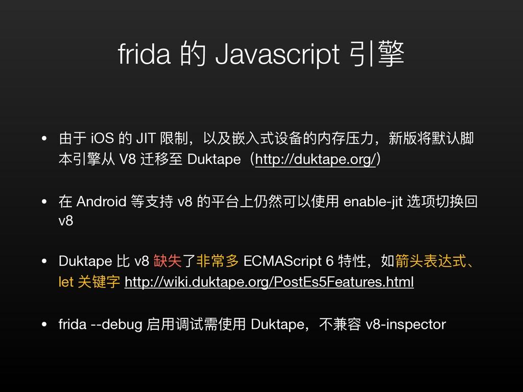 frida 的 Javascript 引擎 • 由于 iOS 的 JIT 限制,以及嵌⼊式设备...