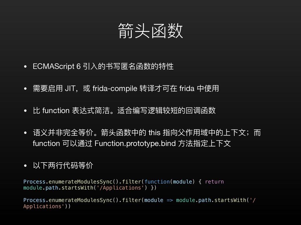 箭头函数 • ECMAScript 6 引⼊的书写匿名函数的特性  • 需要启⽤ JIT,或 ...