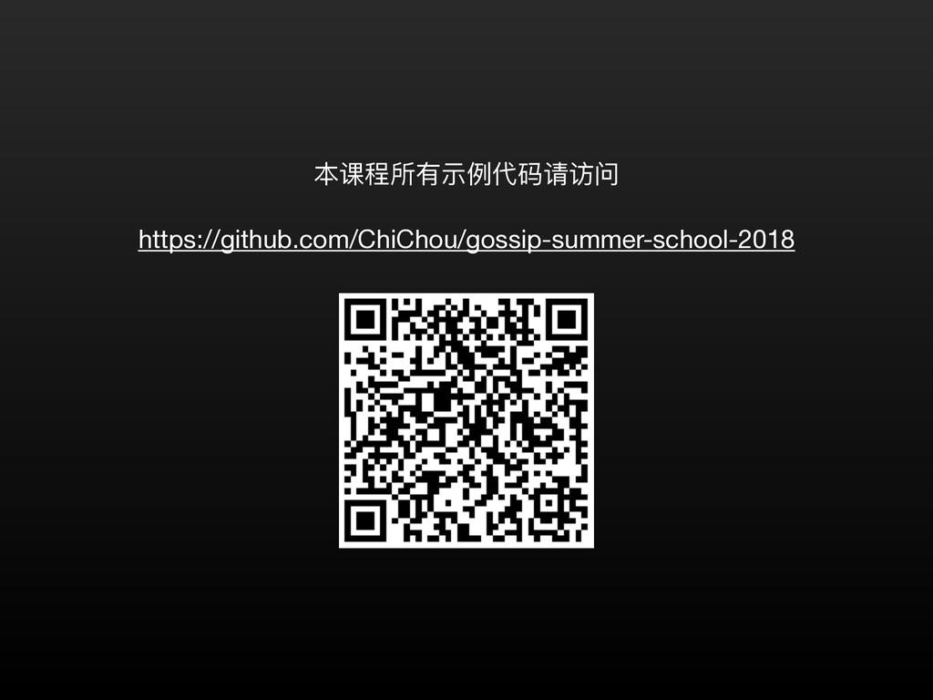 本课程所有示例代码请访问 https://github.com/ChiChou/gossip...
